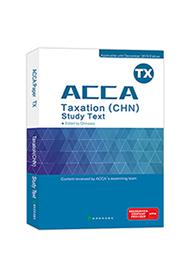 TX税务(CHN)-ACCA TX(CHN)英文教材