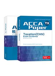 TX税务(CHN)- ACCA TX(CHN)中英文教材全两册