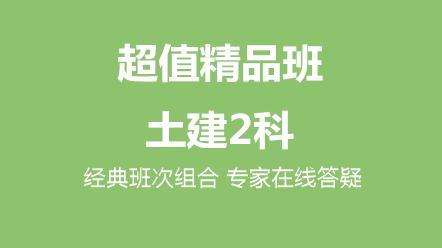 全科联报-(土建)超值精品班