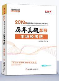 经济法(中级)-2019中级经济法历年考题全解