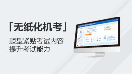 2020初級會計實務-无纸化考试模拟系统