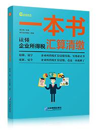 一本书读懂企业所得税汇算清缴