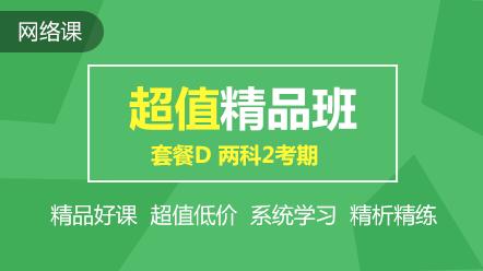 2020两科联报-超值精品班(2考期)
