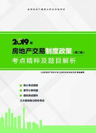 2019年房地产交易制度政策(第二版)考点精粹及题目解析