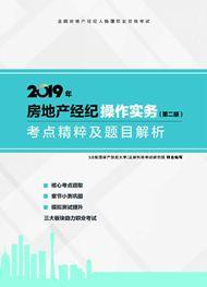 2019年房地产经纪业务操作(第二版)考点精粹及题目解析