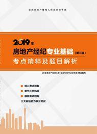 2019年房地产经纪专业基础(第二版)考点精粹及题目解析