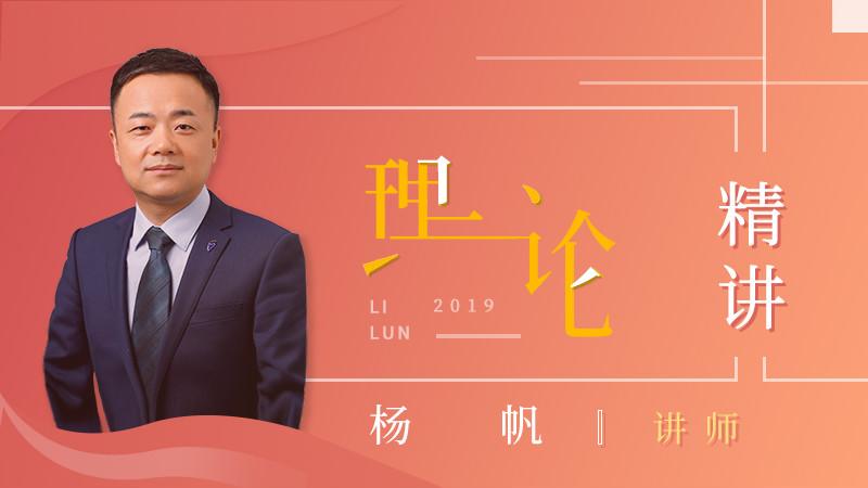 2019年杨帆理论精讲阶段