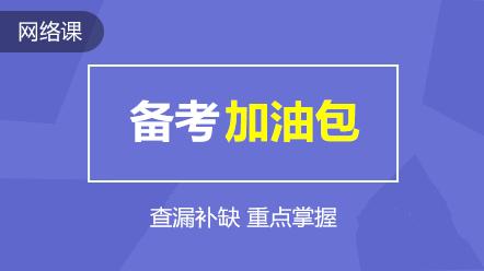 咨詢工程師全科聯報2020-全科[備考加油包]