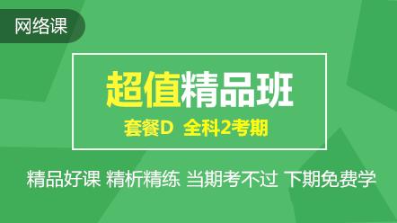 咨詢工程師全科聯報2020-全科[超值精品班(2考期)]