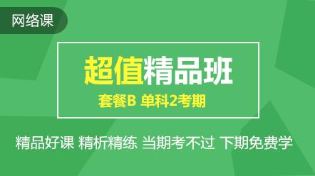 宏觀經濟政策與發展規劃2020-[超值精品班(2考期)]