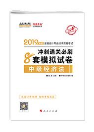 经济法(中级)-2019年中级经济法试卷