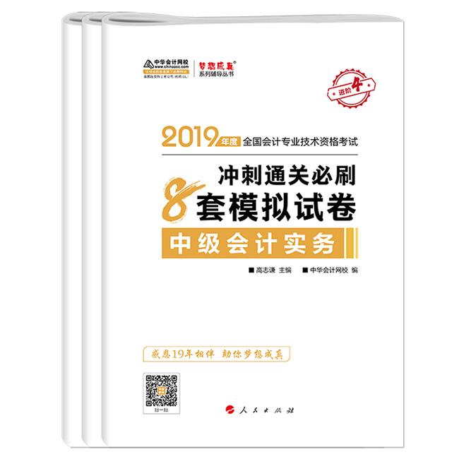 """2019年中级会计职称三科""""梦想成真""""系列丛书冲刺通关必刷8套模拟试卷"""