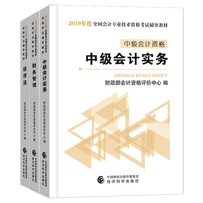 2019年中級會計職稱考試三科官方教材