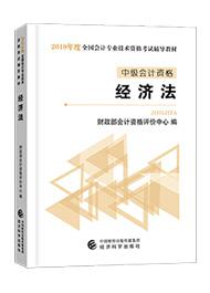 经济法(中级)-2019中级经济法教材