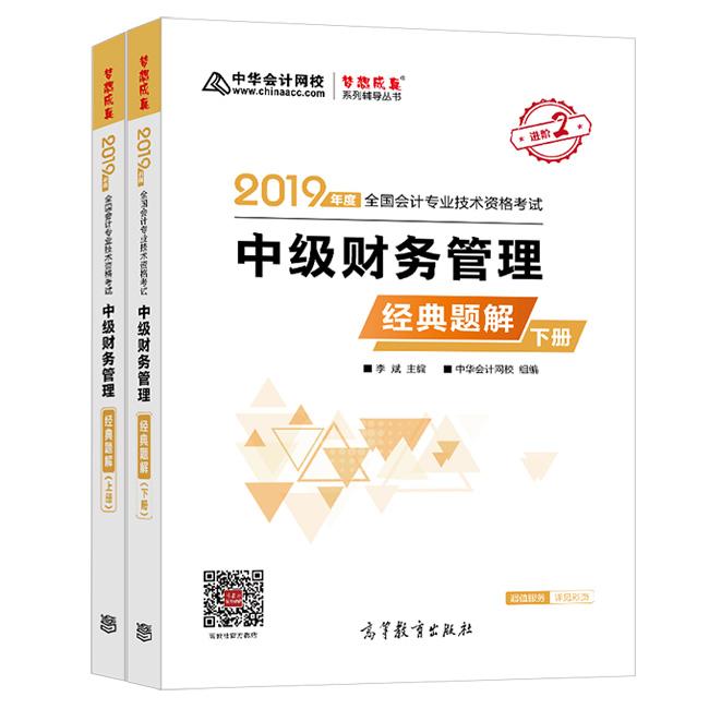 """2019年中级会计职称《财务管理》""""梦想成真""""系列丛书经典题解(上下册)"""