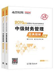 财务管理-2019年中级财管经典题解(上下册)