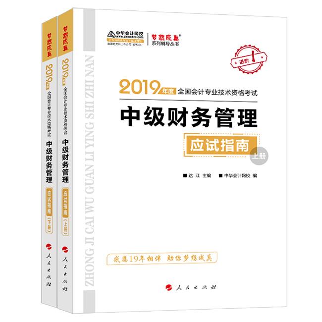 """2019年中级会计职称""""梦想成真""""系列丛书《财务管理》应试指南(上下册)"""