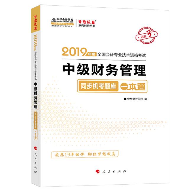 """2019年中级会计职称《财务管理》""""梦想成真""""系列丛书同步机考题库一本通"""