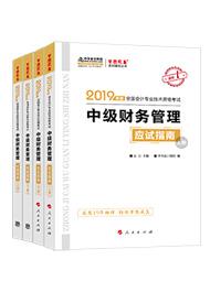"""财务管理-2019年中级会计职称《财务管理》""""梦想成真""""系列丛书应试指南+经典题解"""
