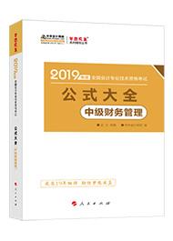 财务管理-2019年中级职称《中级财务管理》公式大全(纸质版)