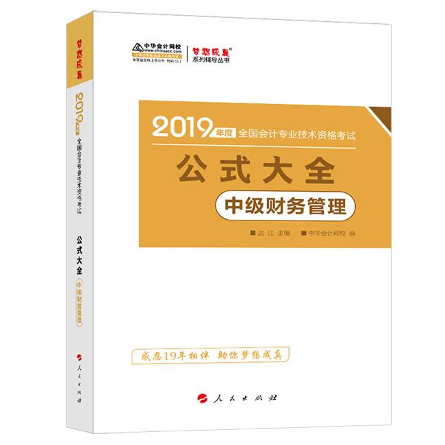 """2019年中级会计职称《财务管理》""""梦想成真""""系列公式大全电子书"""