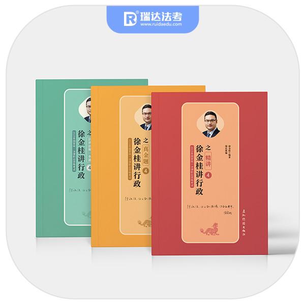 2019徐金桂講行政之客觀題三件套