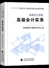 高级会计实务-2019年高级会计实务官方教材