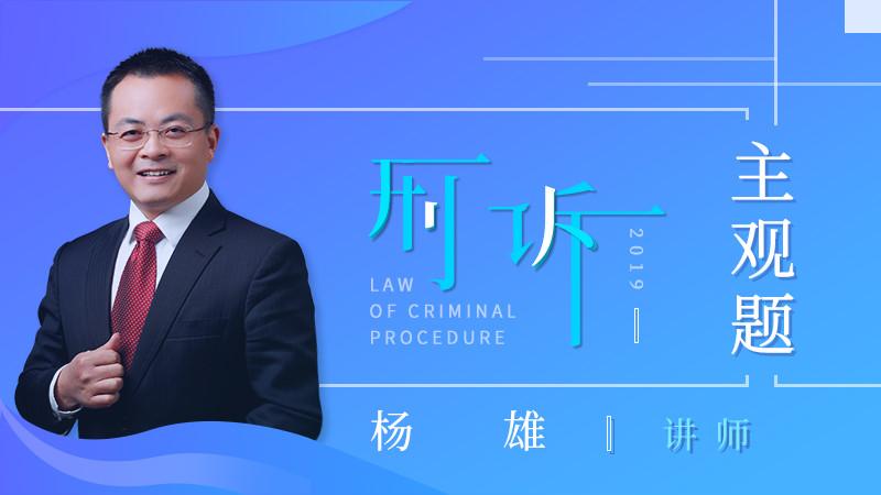 2019年楊雄刑訴主觀題階段