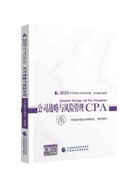 2019年注冊會計師《公司戰略與風險管理》官方教材