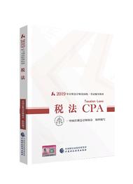 2019年注冊會計師《稅法》官方教材