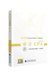 2019年注冊会计师《审计》官方教材