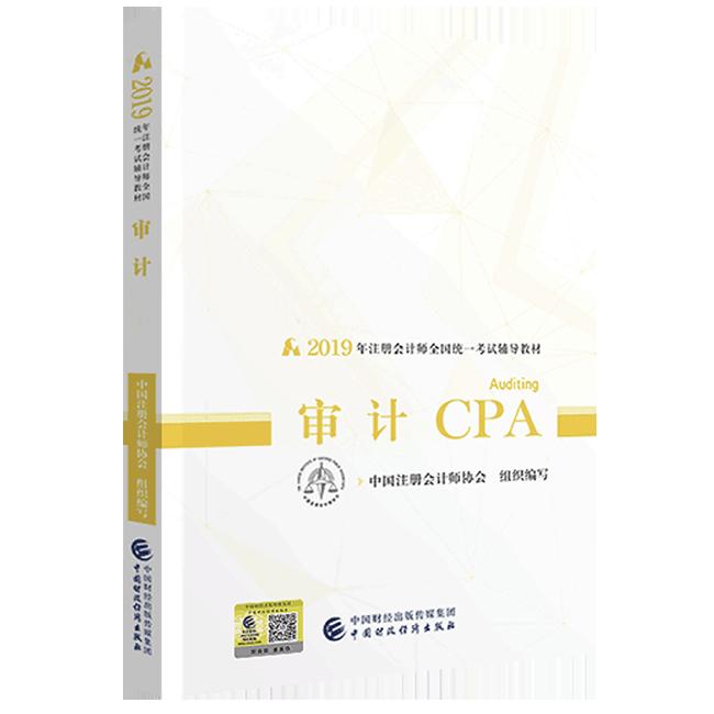 2019年注册会计师《审计》官方教材
