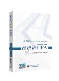 2019年注冊會計師《經濟法》官方教材