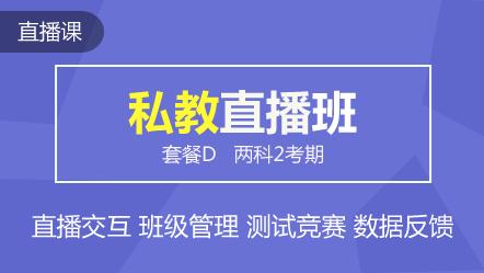 2020两科联报-私教直播班(2考期)