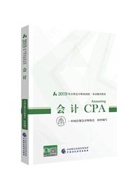 2019年注册会计师《会计》官方教材