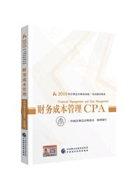 2019年注册会计师《财务成本管理》官方教材