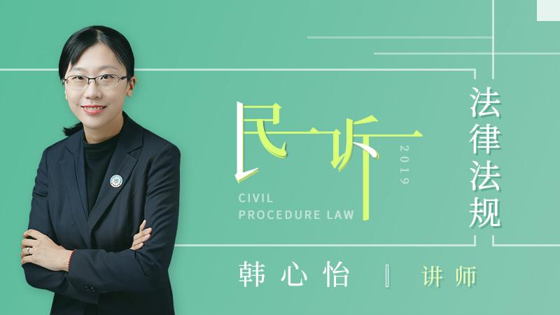 韓心怡民訴法律法規課程