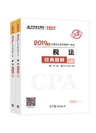 """税法-2019年注册会计师《税法》""""梦想成真""""系列经典题解(上下册)"""