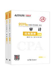 """审计-2019年注册会计师《审计》""""梦想成真""""系列经典题解(上下册)"""