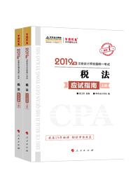 """税法-2019年注册会计师《税法》""""梦想成真""""系列应试指南(上下册)"""