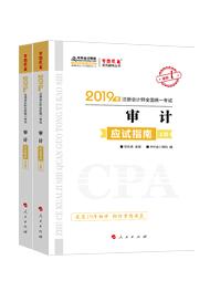 """2019年注册会计师《审计》""""梦想成真""""系列应试指南(上下册)(预售)"""