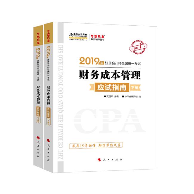 """2019年注册会计师《财务成本管理》""""梦想成真""""系列应试指南(上下册)"""