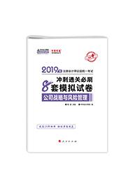 """2019注會公司戰略與風險管理""""夢想成真""""系列模擬試卷"""