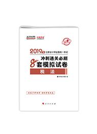 """2019年注册会计师《税法》""""梦想成真""""系列冲刺通关必刷8套模拟试卷(预售)"""