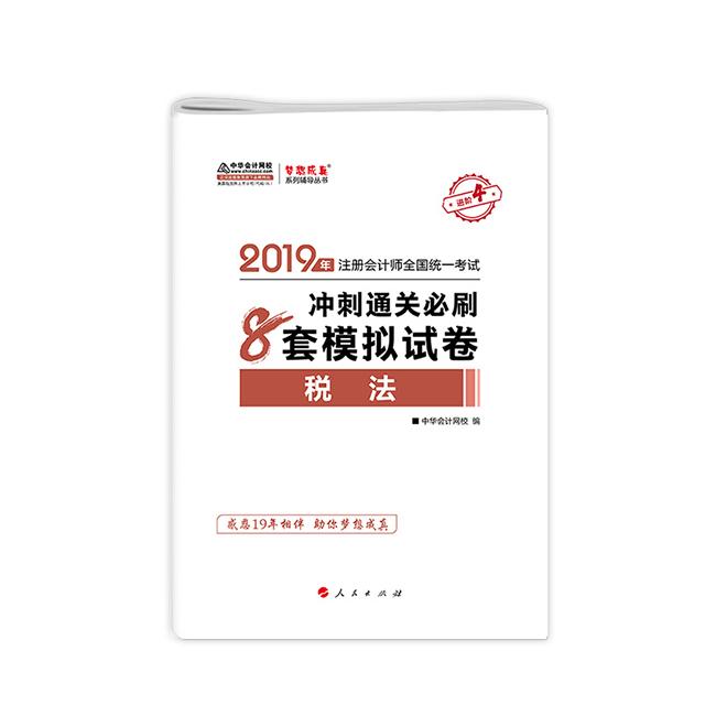 """2019年注册会计师《税法》""""梦想成真""""系列冲刺通关必刷8套模拟试卷"""