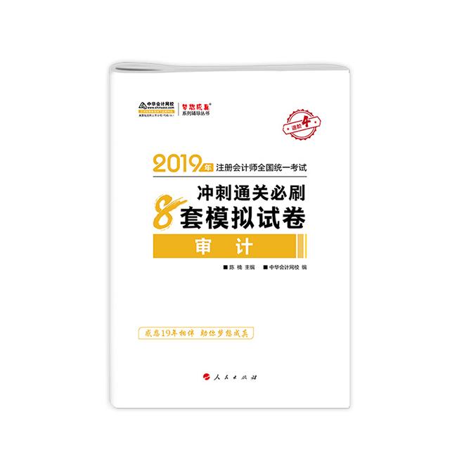 """2019年注������《���》""""�粝氤烧妗毕盗�_刺通�P必刷8套模�M�卷"""