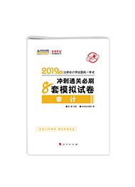 """审计-2019注会审计""""梦想成真""""系列模拟试卷"""