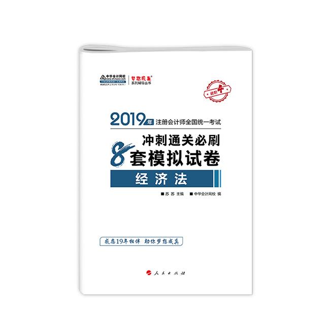 """2019年注册会计师《经济法》""""梦想成真""""系列冲刺通关必刷8套模拟试卷"""