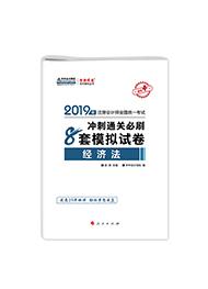 """经济法-2019注会经济法""""梦想成真""""系列模拟试卷"""