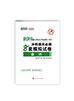 """2019注会会计""""梦想成真""""系列模拟试卷"""